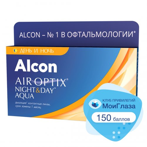 Контактные линзы Air Optix Night&Day Aqua 3 шт.