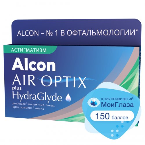 Контактные линзы AIR OPTIX HYDRAGLYDE FOR ASTIGMATISM (3 шт.)